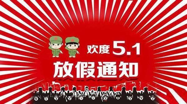 2018年劳动节(4月29日-5月1日)放假通知