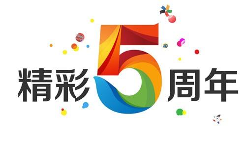 乐媒网5周年:不忘初心,奋力前行