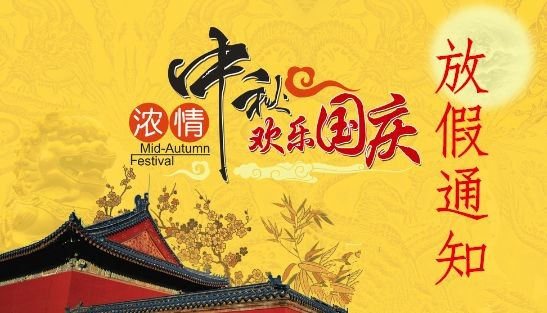乐媒网2018年福利:国庆节(10月1日-7日)放假通知