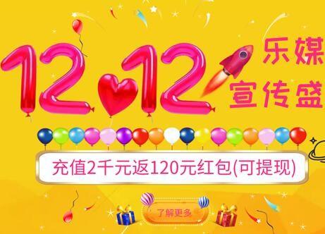 12月12日乐媒宣传盛宴活动盛大开启