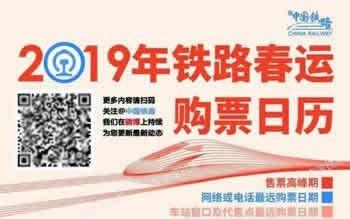 乐媒网:2019年春运抢购回家火车票指南和春运购票日历