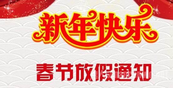 2019年春节乐媒网(2月2日至2月11日)放假安排